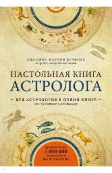 Джоанна Вулфолк: Настольная книга астролога. Вся астрология в одной книге - от простого к сложному