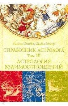 Сакоян, Эккер: Справочник астролога. Том 3. Астрология взаимоотношений
