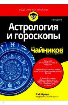 Рэй Орион: Астрология и гороскопы для чайников
