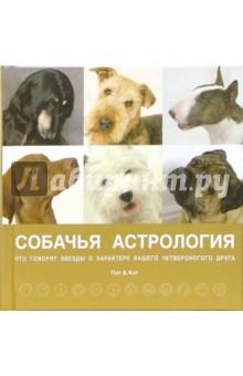 Гринолл, Джейвор: Собачья астрология. Что говорят звёзды о характере вашего четвероногого друга