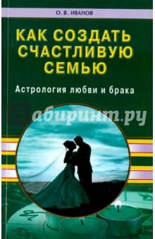 Олег Иванов: Как создать счастливую семью. Астрология любви