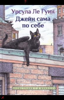 Гуин Ле: Джейн сама по себе: сказки крылатых кошек