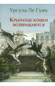 Гуин Ле: Крылатые кошки возвращаются