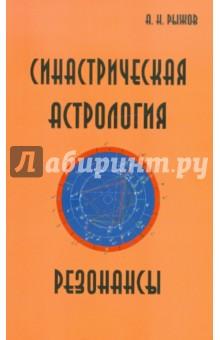 А. Рыжов: Синастрическая астрология. Резонансы